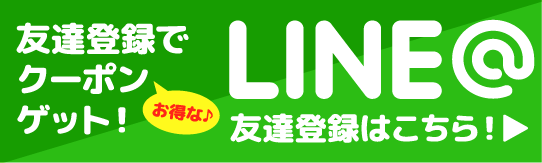 南大門LINE