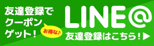 南大門LINE