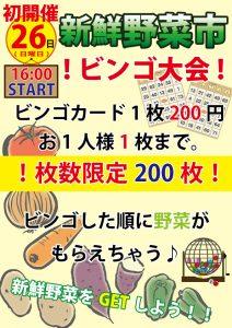 野菜ビンゴ