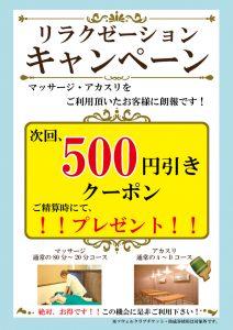 リラク500クーポンプレゼント