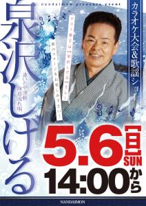 5月カラオケ