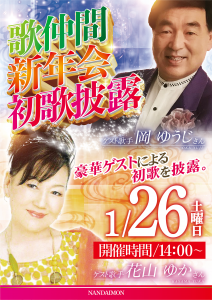 〇1月26日岡ゆうじ・花山ゆか