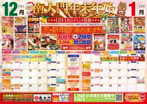 年末・年始カレンダー